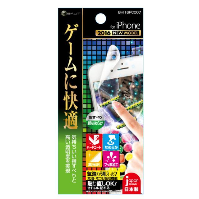 iPhone8/7/6s/6用ゲームに快適フィルム